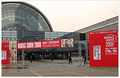 MOBAC SHOW 2009 国際製パン製菓関連産業展